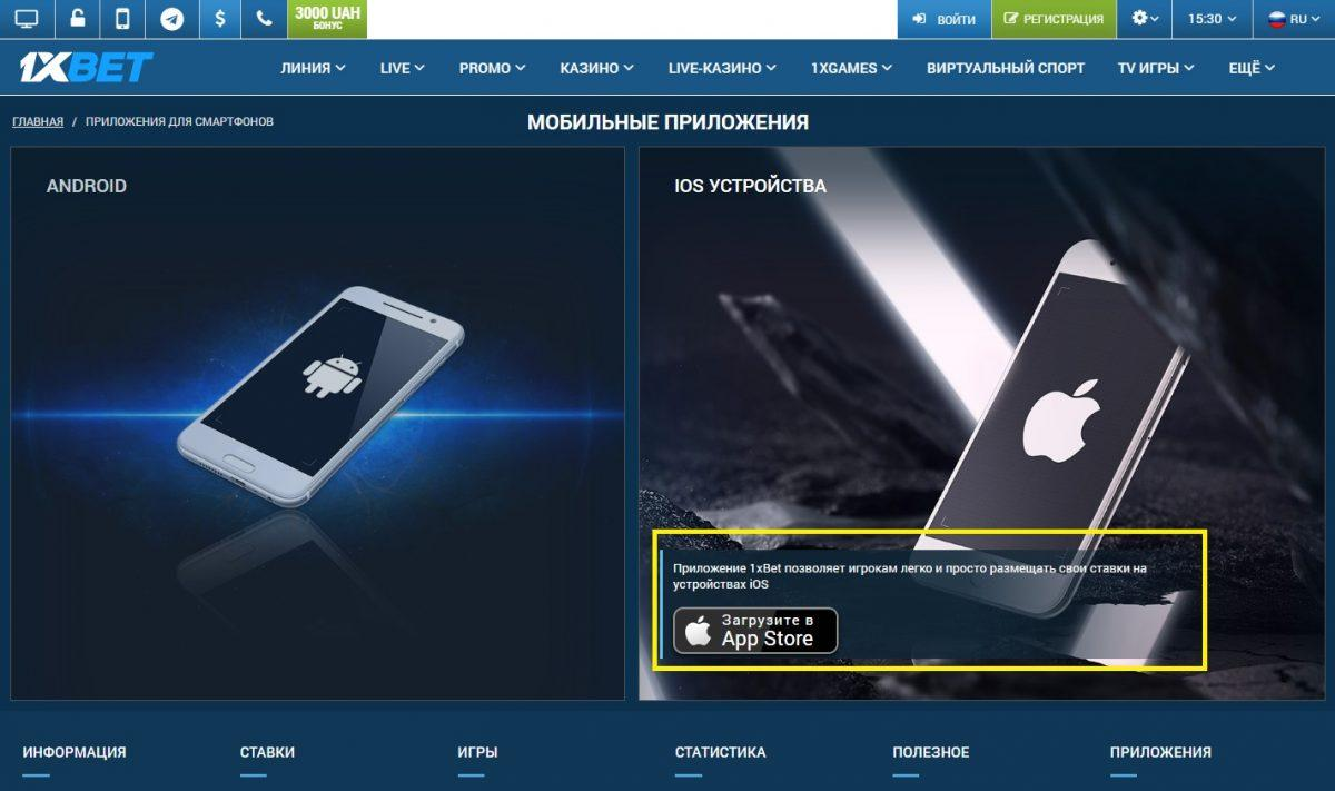 1xBet скачать на Андроид через сайт БК